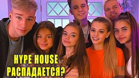 HYPE HOUSE распадается? | Новости Первого