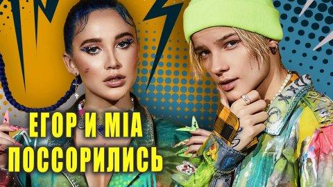 ЕГОР ШИП И MIA BOYKA поссорились   Новости Первого