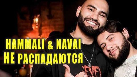 HammAli & Navai НЕ распадаются   Новости Первого