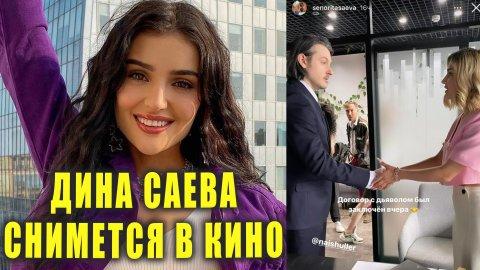 ДИНА САЕВА снимется в кино   Ольга Бузова получила роль в театре   Новости Первого